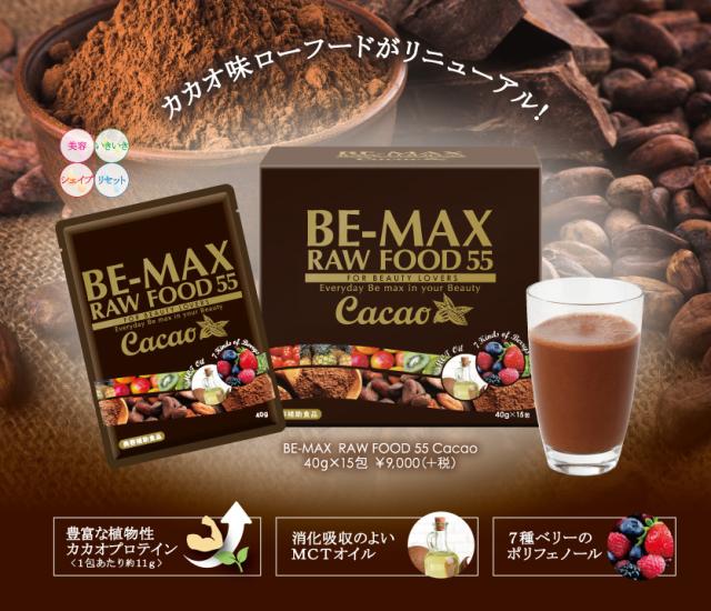 BE-MAX RAW FOOD 55 Cacao(ローフード55 カカオ)